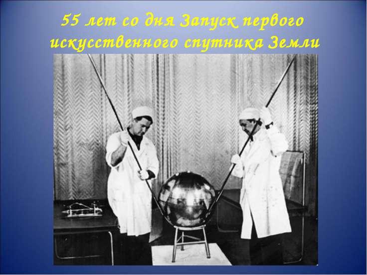 55 лет со дня Запуск первого искусственного спутника Земли