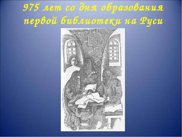 975 лет со дня образования первой библиотеки на Руси