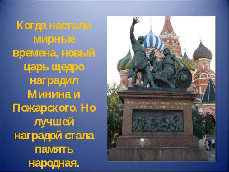 Когда настали мирные времена, новый царь щедро наградил Минина и Пожарского. ...
