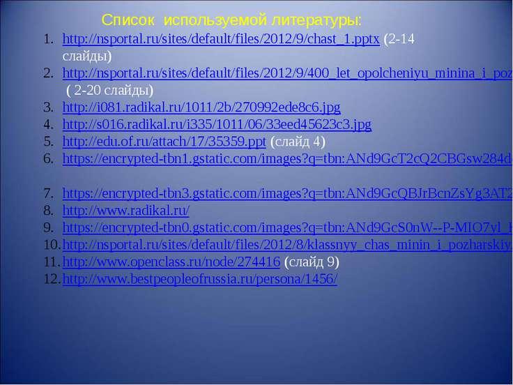 Список используемой литературы: http://nsportal.ru/sites/default/files/2012/9...