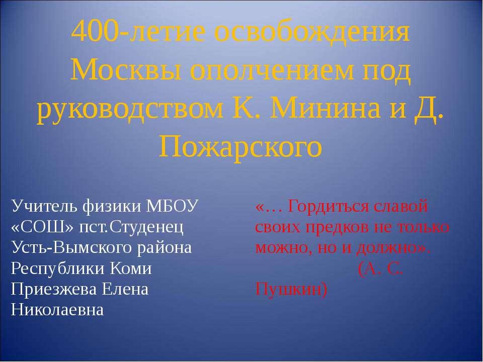 400-летие освобождения Москвы ополчением под руководством К. Минина и Д. Пожа...