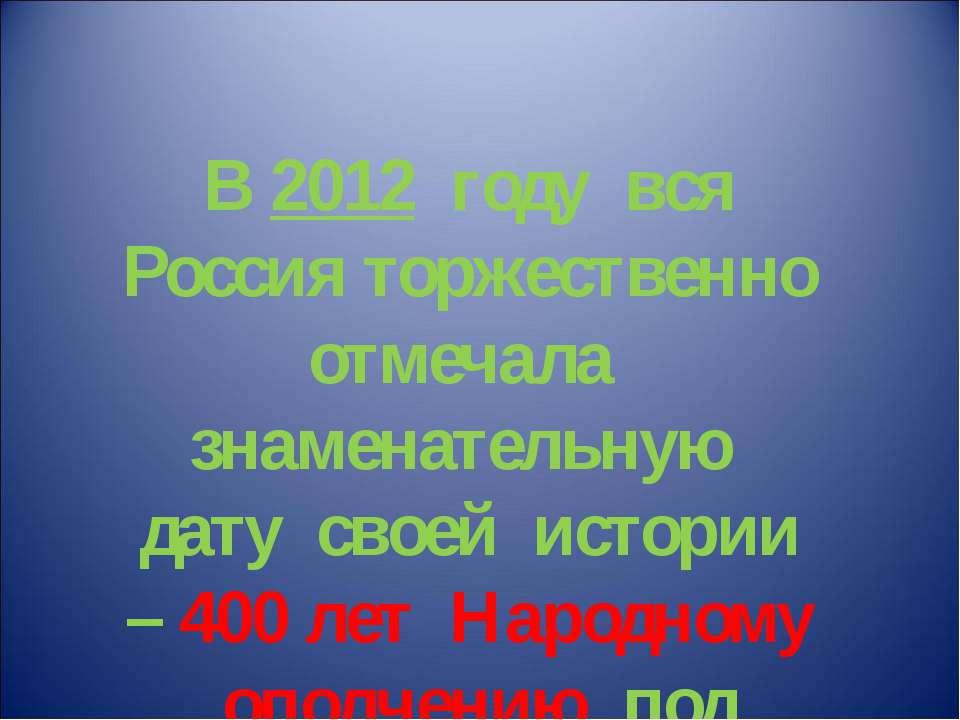 В 2012 году вся Россия торжественно отмечала знаменательную дату своей истори...