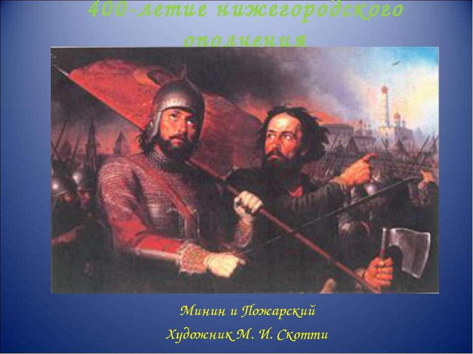 400-летие нижегородского ополчения Минин и Пожарский Художник М. И. Скотти