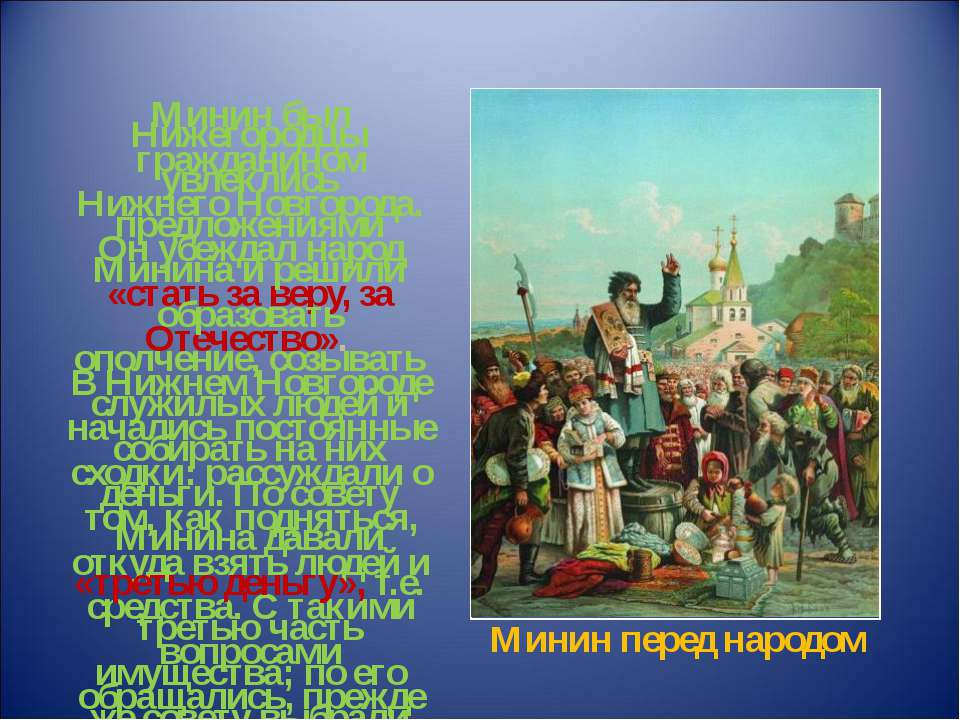 Минин был гражданином Нижнего Новгорода. Он убеждал народ «стать за веру, за ...