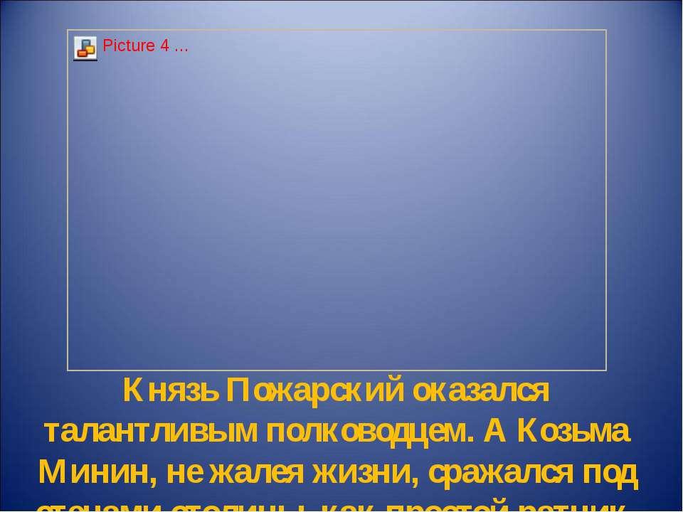 Князь Пожарский оказался талантливым полководцем. А Козьма Минин, не жалея жи...