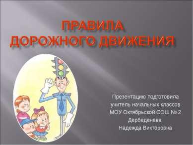 Презентацию подготовила учитель начальных классов МОУ Октябрьской СОШ № 2 Дер...