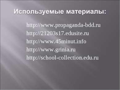 http://www.propaganda-bdd.ru http://21203s17.edusite.ru http://www.45minut.in...