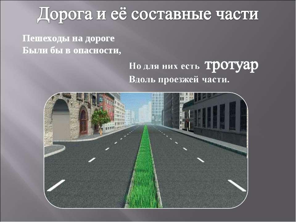 Пешеходы на дороге Были бы в опасности,