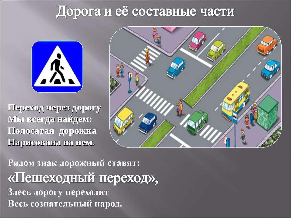 Переход через дорогу Мы всегда найдем: Полосатая дорожка Нарисована на нем.