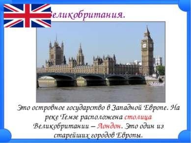 Великобритания. Это островное государство в Западной Европе. На реке Темзе ра...