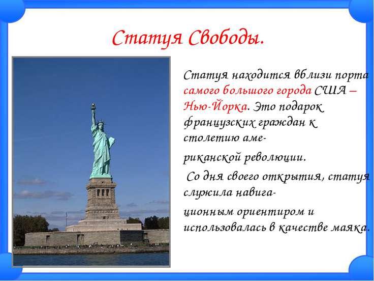 Статуя Свободы. Статуя находится вблизи порта самого большого города США – Нь...