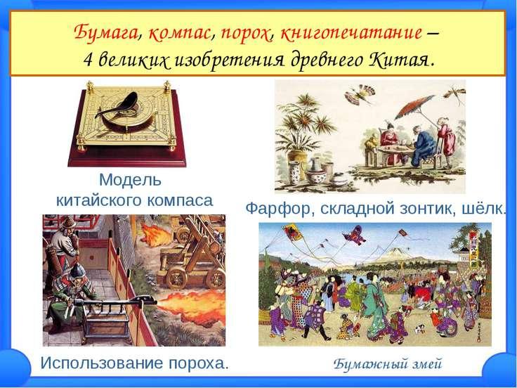 Бумага, компас, порох, книгопечатание – 4 великих изобретения древнего Китая....