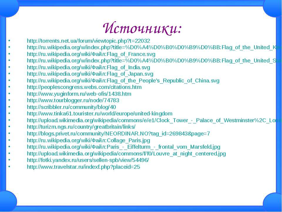 Источники: http://torrents.net.ua/forum/viewtopic.php?t=22032 http://ru.wikip...