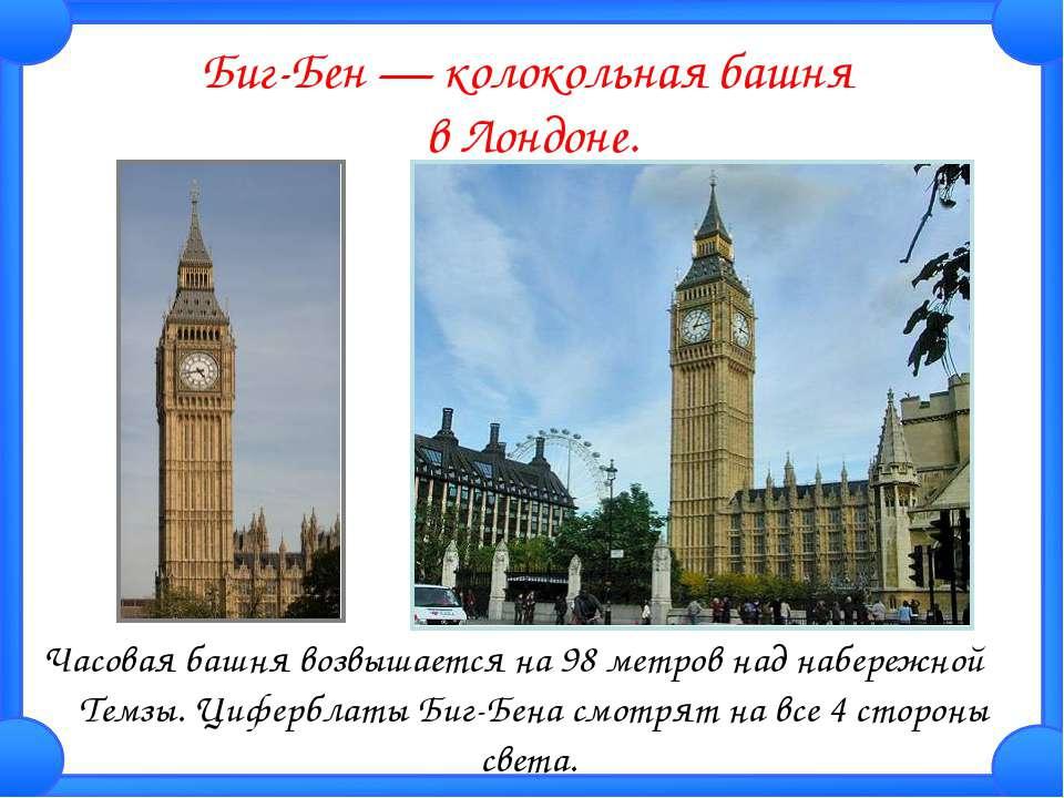 Биг-Бен — колокольная башня в Лондоне. Часовая башня возвышается на 98 метров...