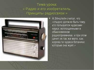 Тема урока: « Радио и его изобретатель. Принципы радиосвязи » А.Эйнштейн счит...