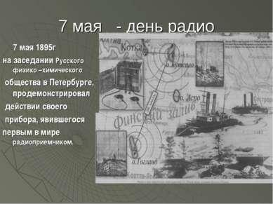 7 мая - день радио 7 мая 1895г на заседании Русского физико –химического обще...