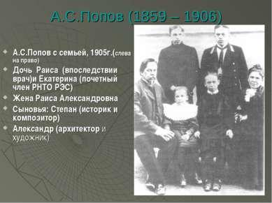 А.С.Попов (1859 – 1906) А.С.Попов с семьей, 1905г.(слева на право) Дочь Раиса...