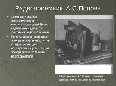 Радиоприемник А.С.Попова После кропотливых экспериментов и усовершенствований...
