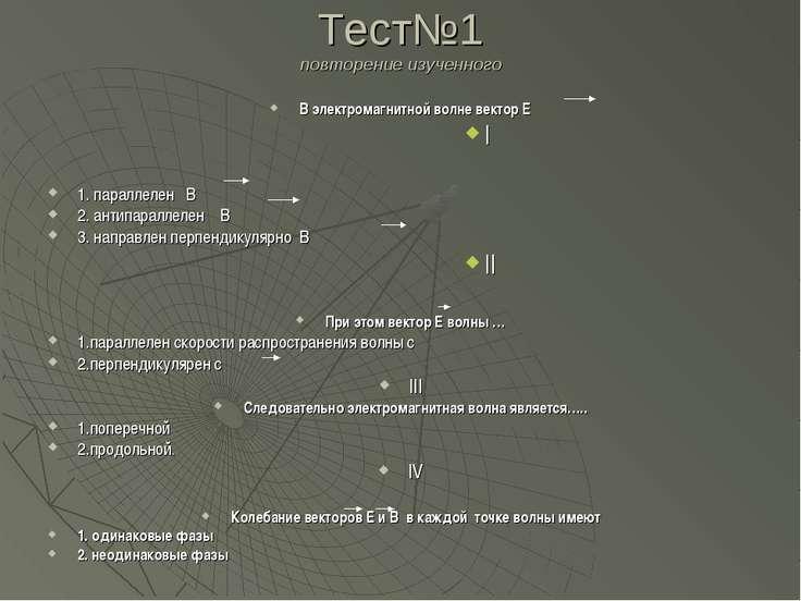 Тест№1 повторение изученного В электромагнитной волне вектор Е I 1. параллеле...