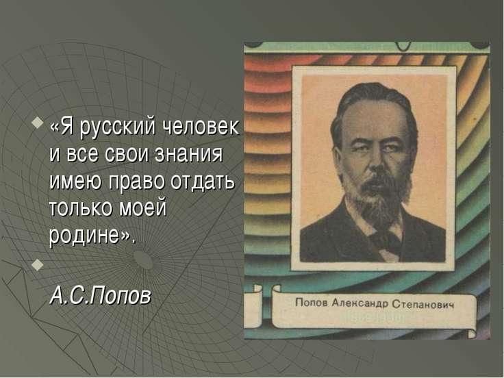 «Я русский человек и все свои знания имею право отдать только моей родине». А...