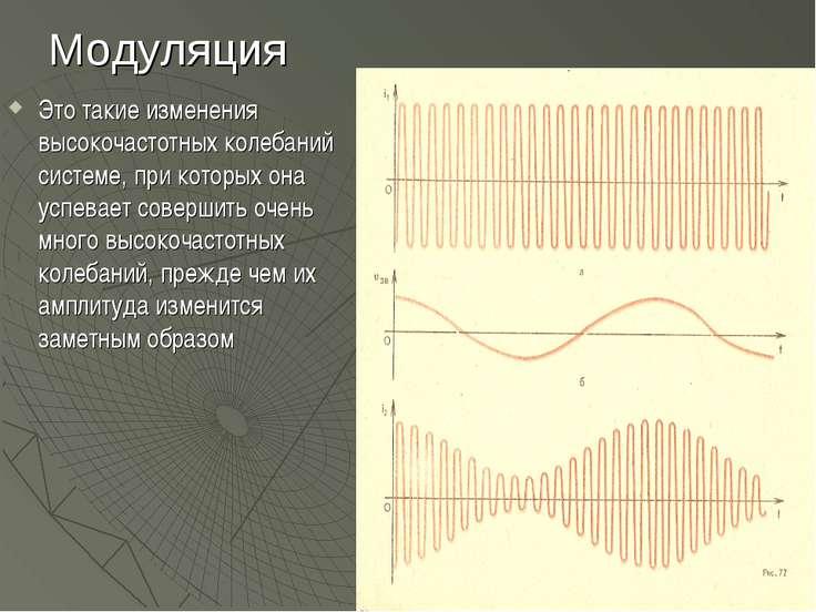 Модуляция Это такие изменения высокочастотных колебаний системе, при которых ...