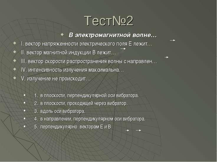 Тест№2 В электромагнитной волне… I. вектор напряженности электрического поля ...