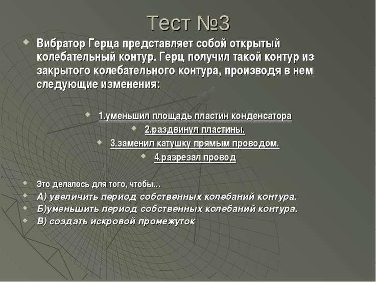 Тест №3 Вибратор Герца представляет собой открытый колебательный контур. Герц...