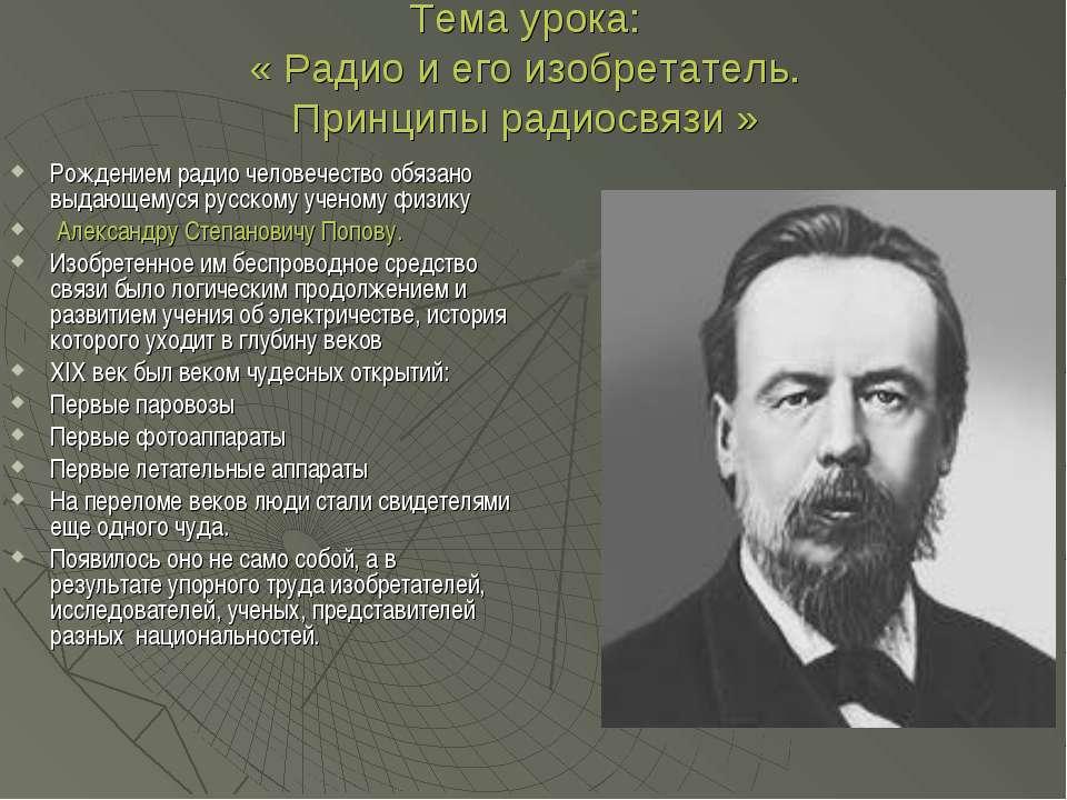 Тема урока: « Радио и его изобретатель. Принципы радиосвязи » Рождением радио...