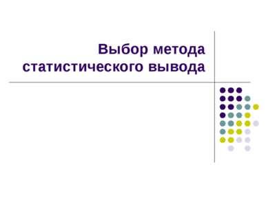 Выбор метода статистического вывода