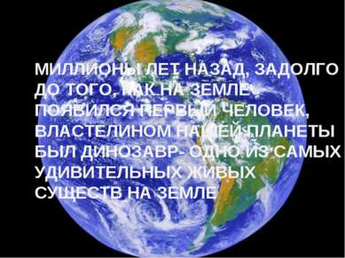 МИЛЛИОНЫ ЛЕТ НАЗАД, ЗАДОЛГО ДО ТОГО, КАК НА ЗЕМЛЕ ПОЯВИЛСЯ ПЕРВЫЙ ЧЕЛОВЕК, ВЛ...