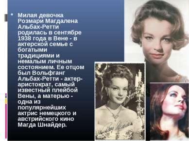 Милая девочка Розмари Магдалена Альбах-Ретти родилась в сентябре 1938 года в ...