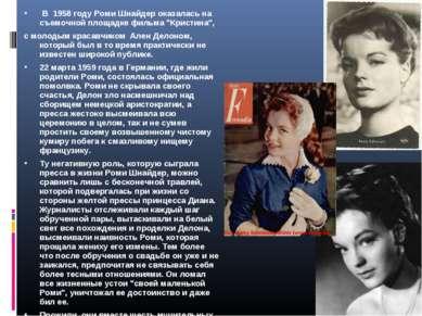 """В 1958 году Роми Шнайдер оказалась на съемочной площадке фильма """"Кристина"""", ..."""