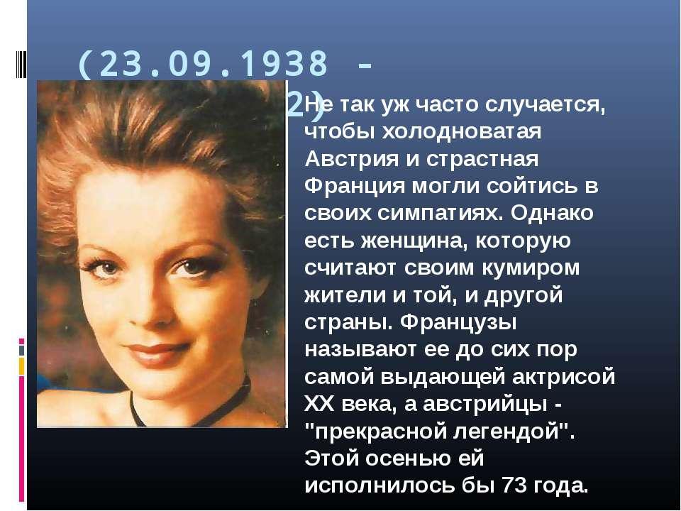 (23.09.1938 - 29.05.1982) Не так уж часто случается, чтобы холодноватая Австр...