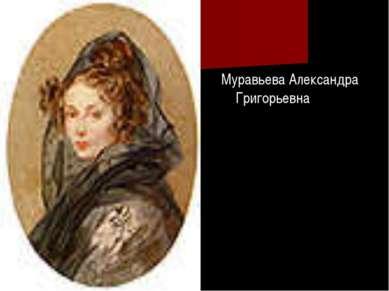 Муравьева Александра Григорьевна