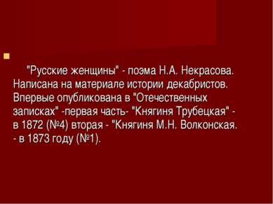 """""""Русские женщины"""" - поэма Н.А. Некрасова. Написана на материале истории ..."""