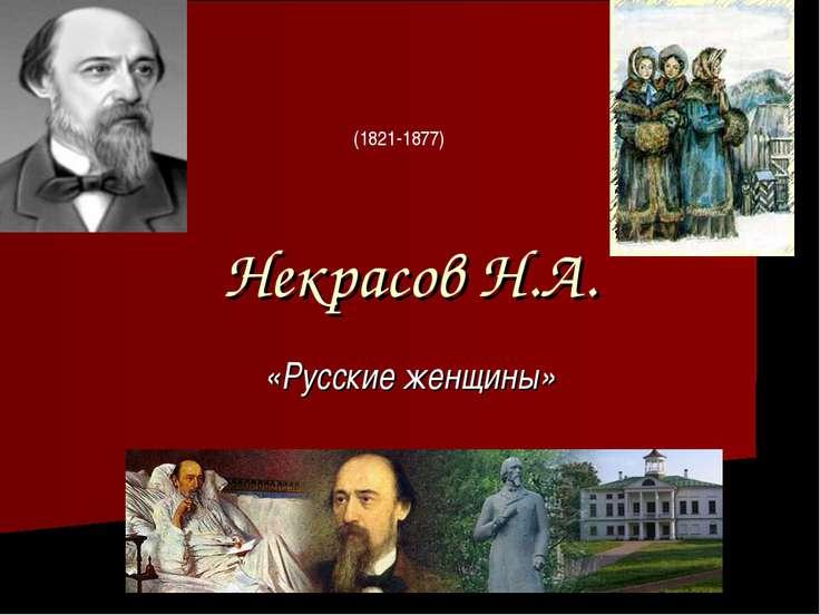 Некрасов Н.А. «Русские женщины» (1821-1877)