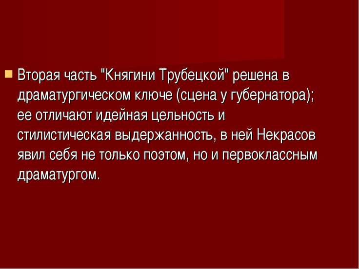 """Вторая часть """"Княгини Трубецкой"""" решена в драматургическом ключе (сцена у губ..."""