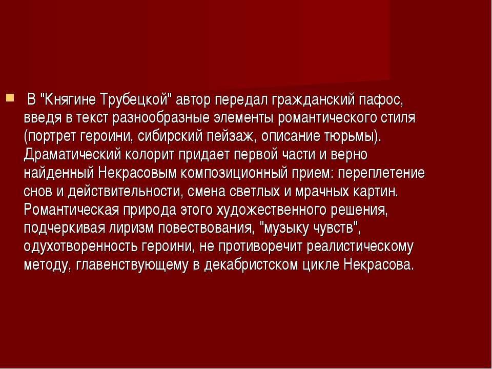 """В """"Княгине Трубецкой"""" автор передал гражданский пафос, введя в текст разнооб..."""