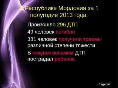 В Республике Мордовия за 1 полугодие 2013 года: Произошло 296 ДТП 49 человек ...