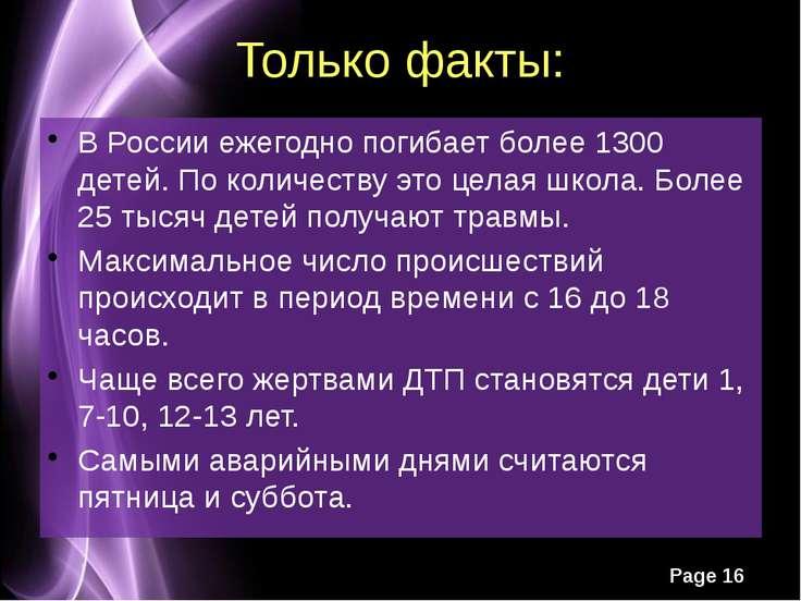 Только факты: В России ежегодно погибает более 1300 детей. По количеству это ...