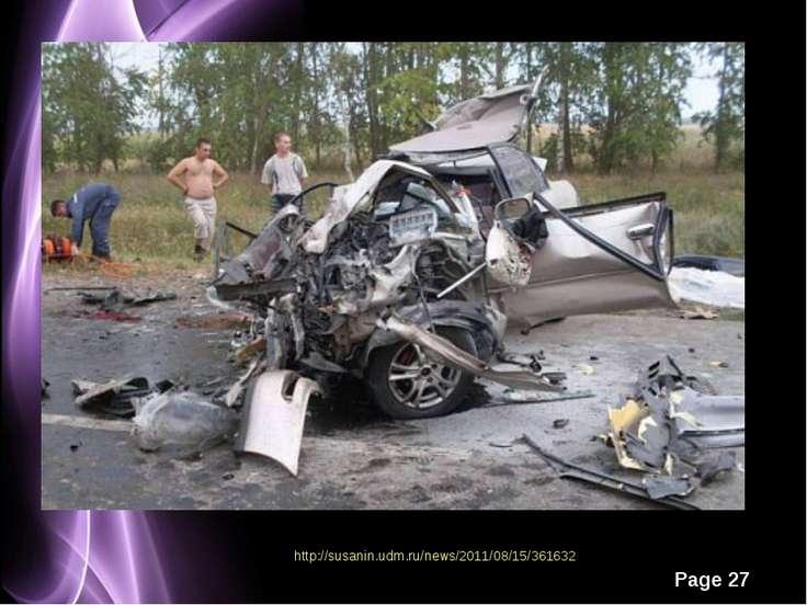 http://susanin.udm.ru/news/2011/08/15/361632 Page