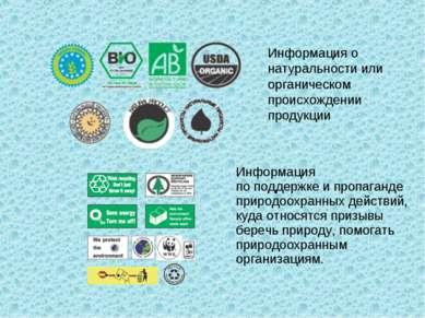 Информация о натуральности или органическом происхождении продукции Информаци...