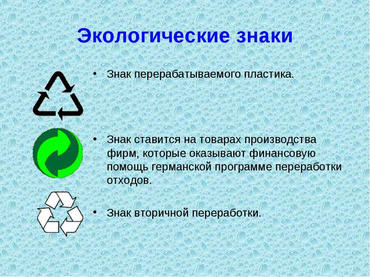 Экологические знаки Знак перерабатываемого пластика. Знак ставится на товарах...
