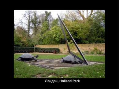 Лондон, Holland Park