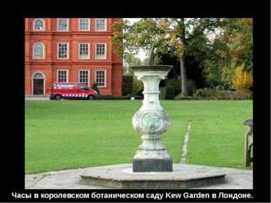 Часы в королевском ботаническом саду Kew Garden в Лондоне.