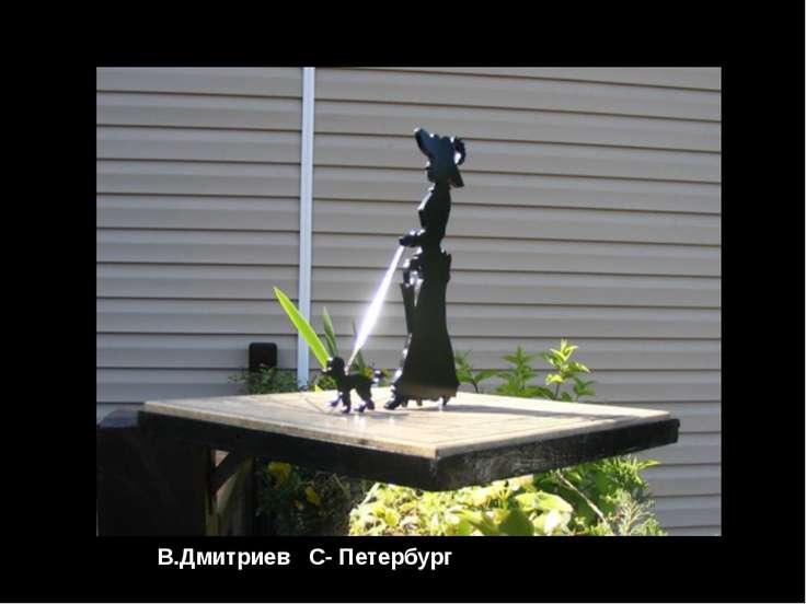 В.Дмитриев С- Петербург