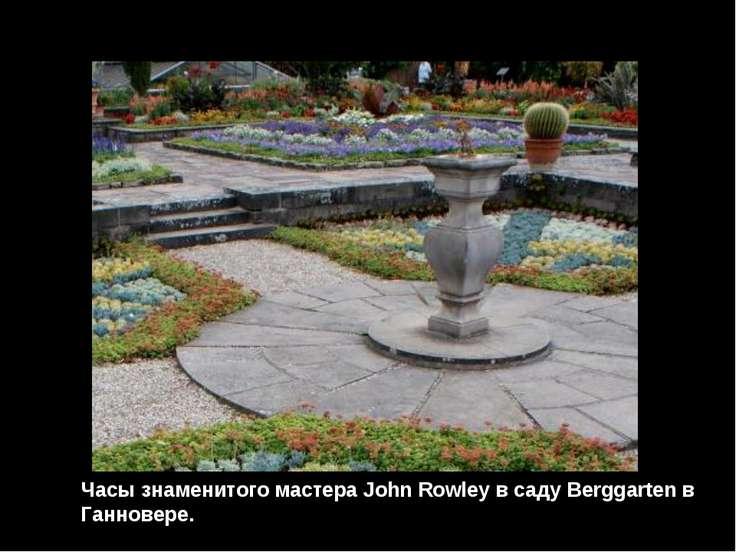 Часы знаменитого мастера John Rowley в саду Berggarten в Ганновере.