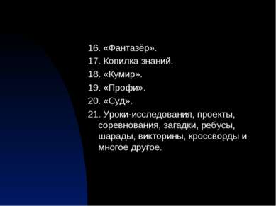 16. «Фантазёр». 17. Копилка знаний. 18. «Кумир». 19. «Профи». 20. «Суд». 21. ...
