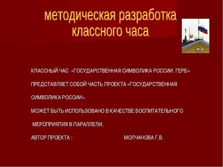 КЛАССНЫЙ ЧАС «ГОСУДАРСТВЕННАЯ СИМВОЛИКА РОССИИ. ГЕРБ» ПРЕДСТАВЛЯЕТ СОБОЙ ЧАСТ...