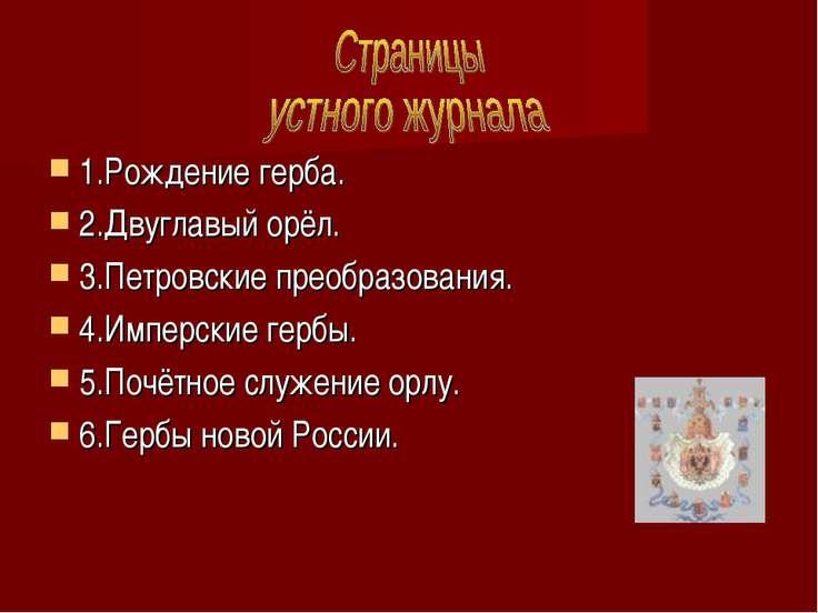 1.Рождение герба. 2.Двуглавый орёл. 3.Петровские преобразования. 4.Имперские ...